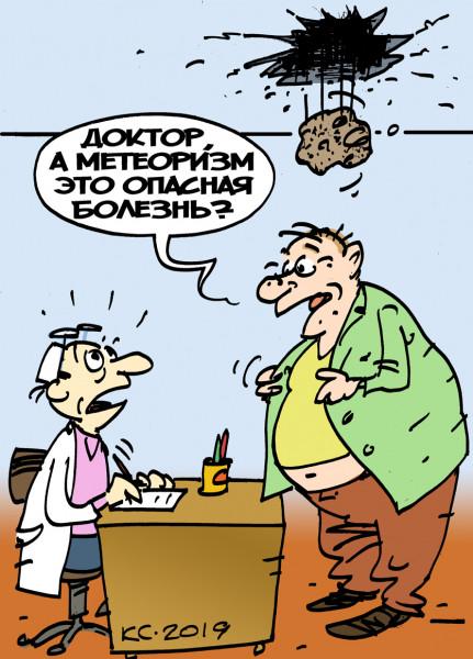 Карикатура: Доктор, а метеоризм - это опасная болезнь?, Вячеслав Капрельянц