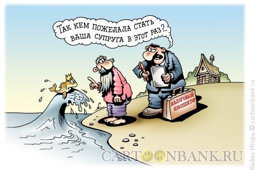 Карикатура: Налог на желание, Кийко Игорь