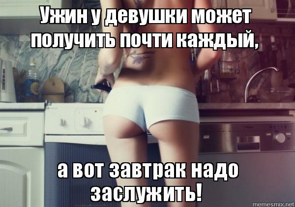 Мем: А вот завтрак надо заслужить, RF