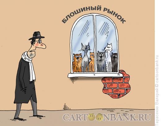 Карикатура: Блошиный рынок, Тарасенко Валерий