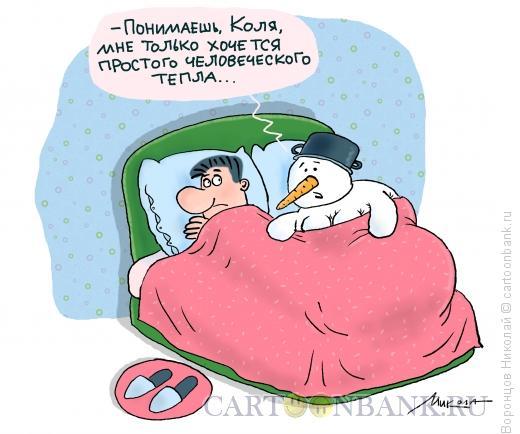 Карикатура: Человеческое тепло, Воронцов Николай