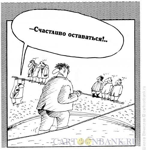 Карикатура: Нарушение баланса, Шилов Вячеслав