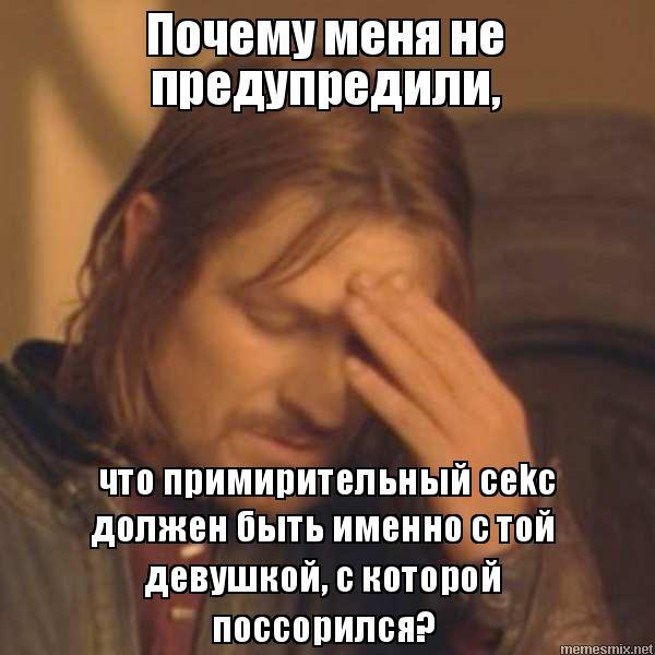 Мем: о примирении, RF