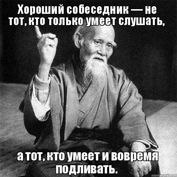 Мем: о собеседниках, RF