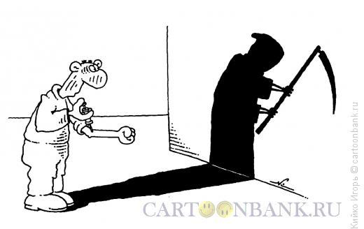 Карикатура: Плохая тень, Кийко �горь