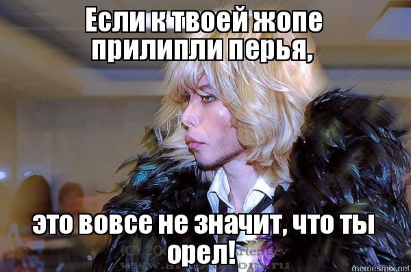 Мем: про перья, RF