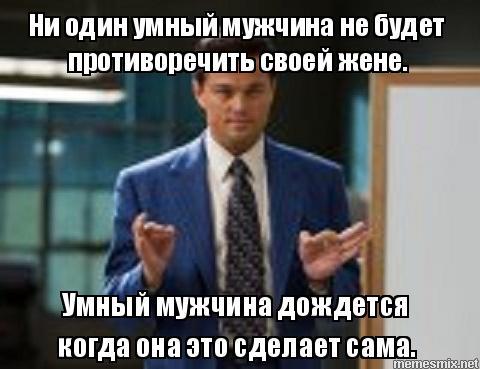 Мем: совет женоведа, RF
