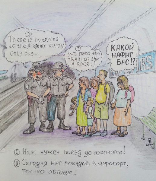 Карикатура: В парижском метро, Сергей Боровикоа