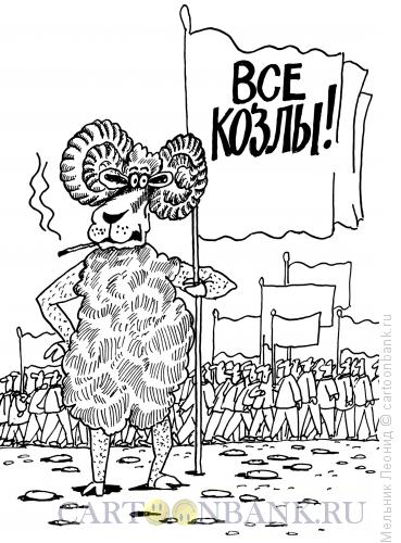 Карикатура: Все козлы!, Мельник Леонид