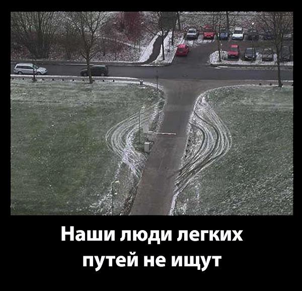Мем: Наши люди легких путей не ищут., Радуга