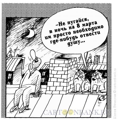 Карикатура: 8 ?????, Шилов Вячеслав