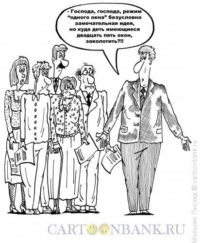 "Карикатура: ""???? ????"" ? ??? ???????, Мельник Леонид"