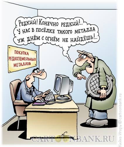 Карикатура: Редкоземельный металл, Кийко Игорь