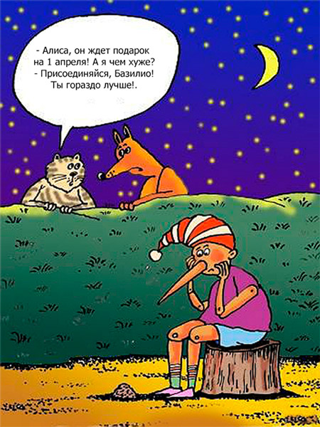 Мем: - С 1 апреля - днем Дурака, заметьте, дурака, а не дуры!  Мальчики, с наступающим! - Спасибо, ждем подарков...