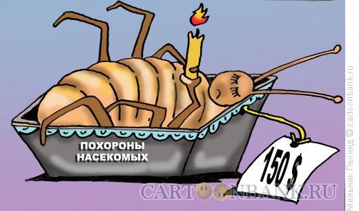 Карикатура: Веселые похороны, Мельник Леонид