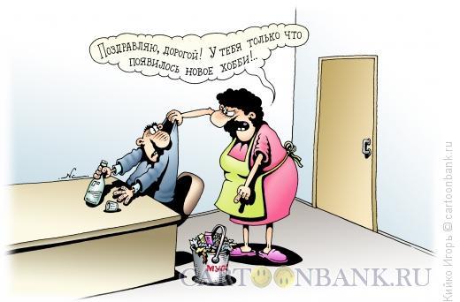 Карикатура: Хобби, Кийко Игорь