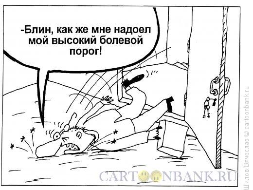 Карикатура: Болевой порог, Шилов Вячеслав