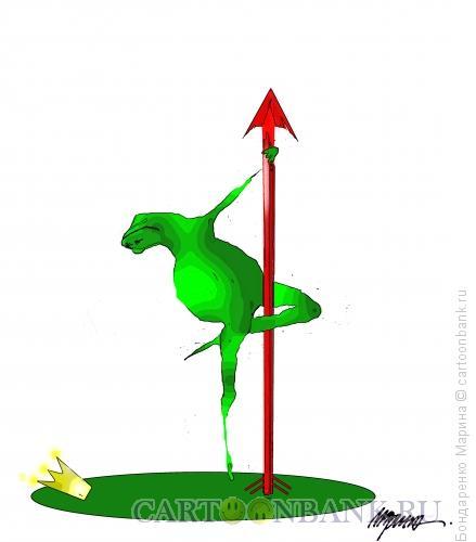 Карикатура: Лягушка Шест  Стриптиз Одна, Бондаренко Марина