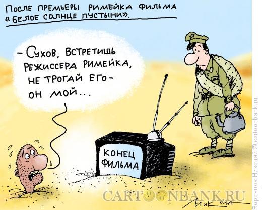 Карикатура: Римейк, Воронцов Николай