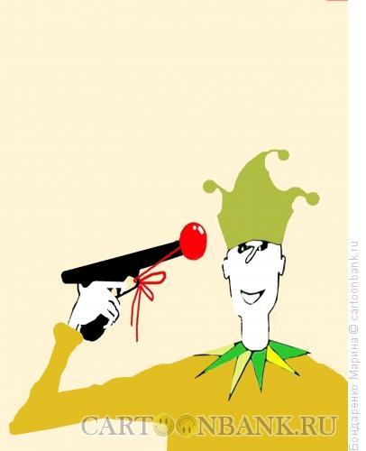 Карикатура: Клоун и Питолет, Бондаренко Марина