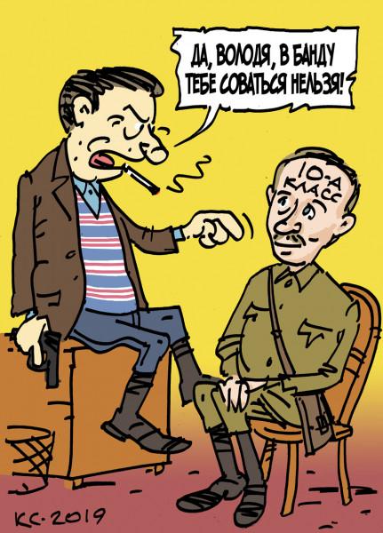 Карикатура: В банду не соваться!, Вячеслав Капрельянц