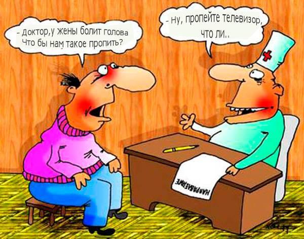 Мем: - А еще, доктор, у моей жены постоянно  болит голова. Что бы нам такое пропить?. - Ну, пропейте телевизор, что ли..., Evgeny Buratino