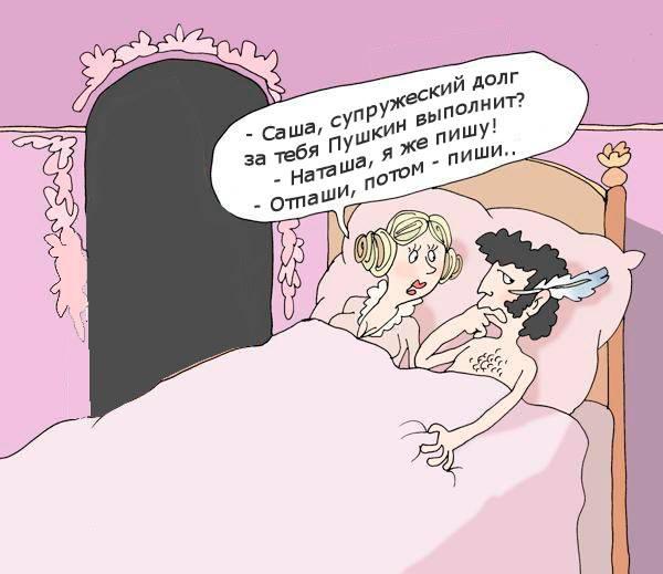 Мем: А супружеские обязанности Александр Сергеевич за вас Пушкин что ли выполнять будет?!, Evgeny Buratino
