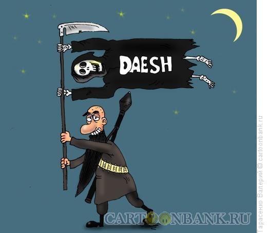 Карикатура: Даиш, Тарасенко Валерий