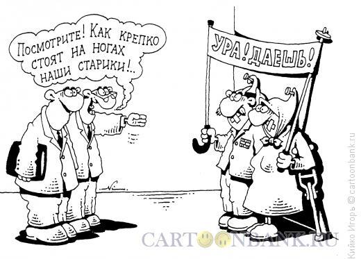 Карикатура: Старики, Кийко Игорь