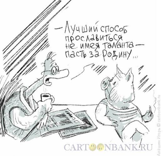 Карикатура: о воинственности, Алёшин Игорь