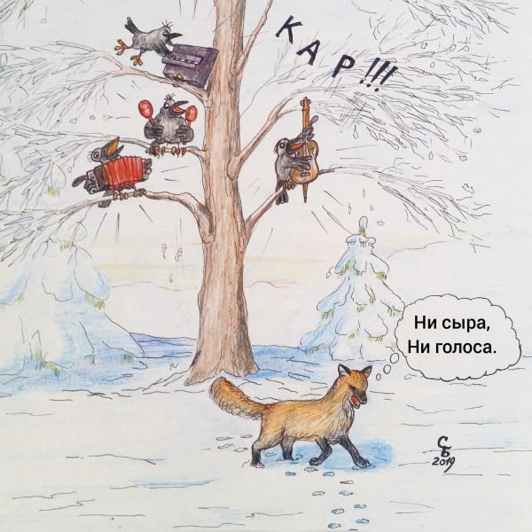 Карикатура: Продюсер, Serrega