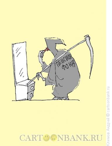 Карикатура: Страхфонд, Климов Андрей