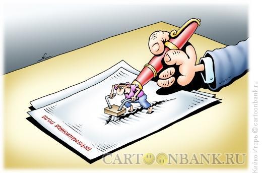 Карикатура: Труд журналиста, Кийко Игорь