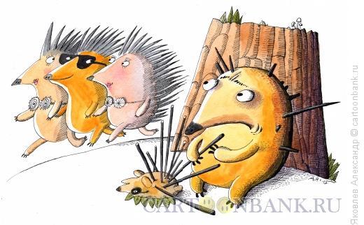 Карикатура: Завистливый ёж, Яковлев Александр