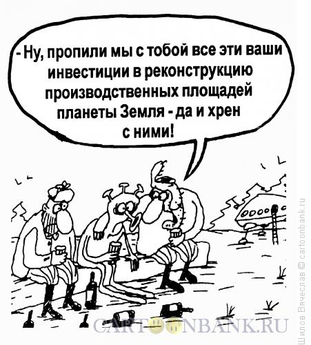 Карикатура: Погуляли, Шилов Вячеслав