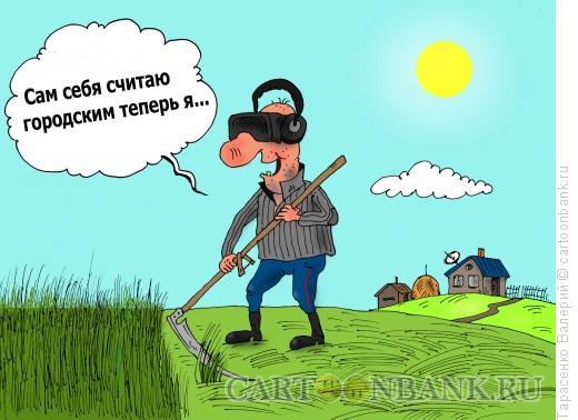Карикатура: Фермер, Тарасенко Валерий