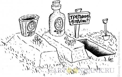 Карикатура: На троих, Шинкар Игорь