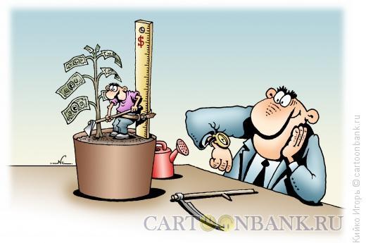 Карикатура: Рост денег, Кийко Игорь