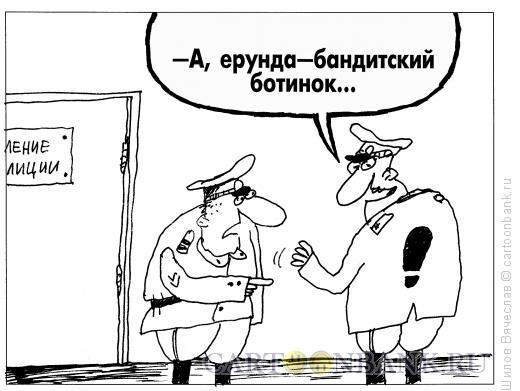 Карикатура: Бандитский ботинок, Шилов Вячеслав