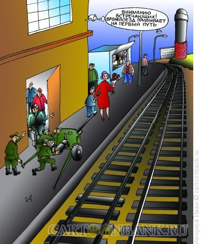Карикатура: бронепоезд, Анчуков Иван