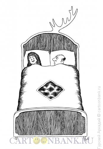 Карикатура: постель с рогами, Гурский Аркадий