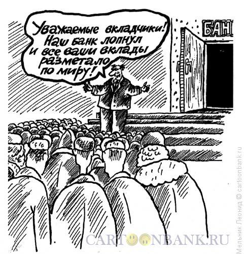 Карикатура: Уважаемые вкладчики, Мельник Леонид