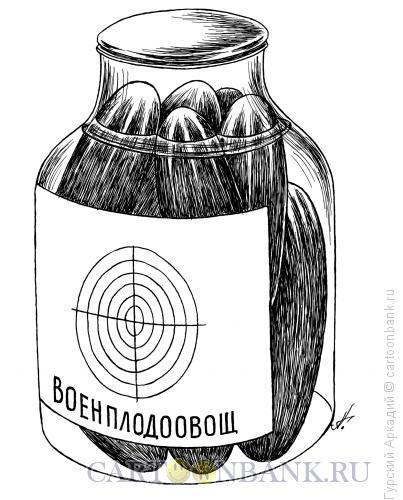 Карикатура: банка с огурцами, Гурский Аркадий