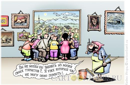 Карикатура: Окно в музее, Кийко Игорь