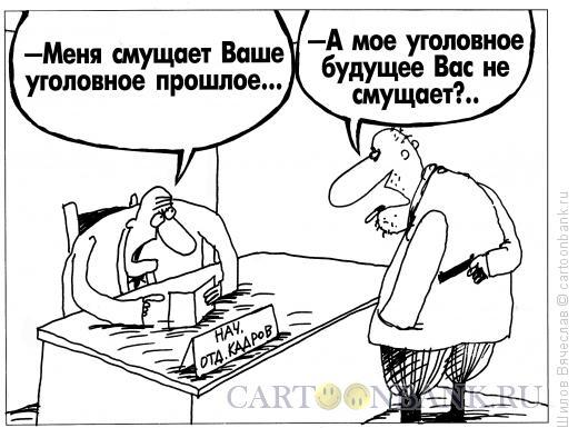 Карикатура: Уголовное прошлое, Шилов Вячеслав