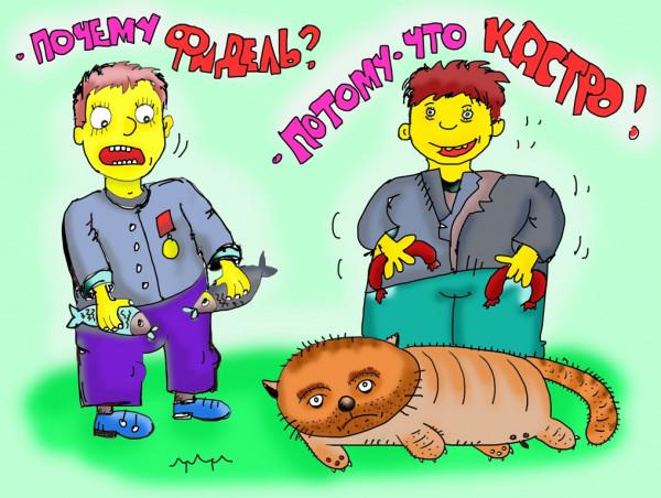 Карикатура: как назовешь, так и живешь..., leon2008