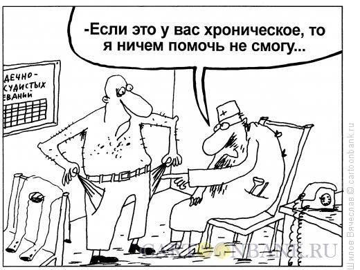 Карикатура: Медицина тут бессильна, Шилов Вячеслав