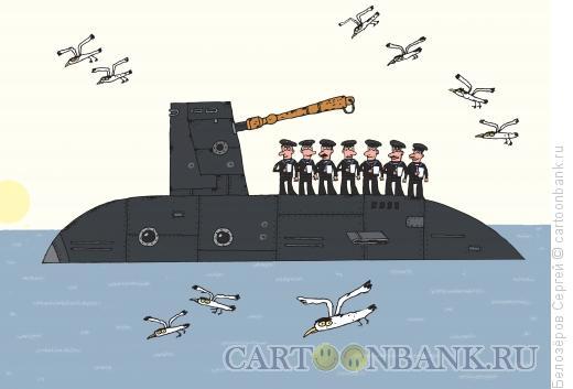 Карикатура: Подводная лодка, Белозёров Сергей