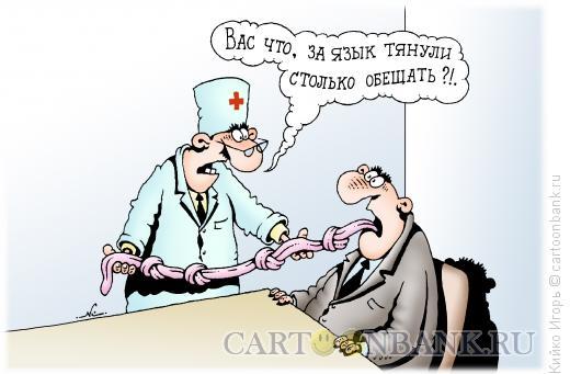 Карикатура: Узелки на память, Кийко Игорь