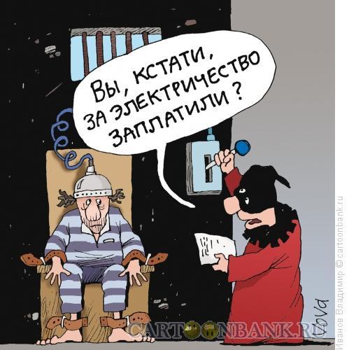 Карикатура: Электрический стул, Иванов Владимир